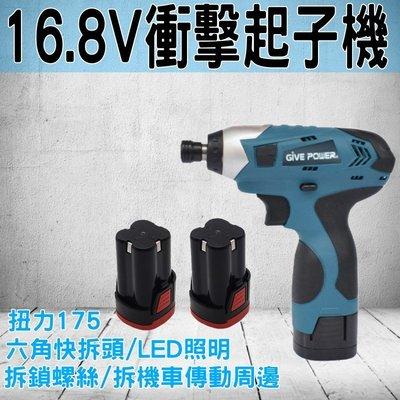 鞋鞋樂園 雙電池版 有刷衝擊起子機 扭力175n.m 電動板手 電動起子 衝擊板手 有刷往復鋸 砂輪機 電鑽 打蠟組