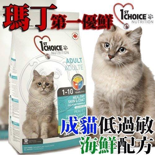【🐱🐶培菓寵物48H出貨🐰🐹】新包裝瑪丁》第一優鮮成貓低過敏海鮮-5.44kg 特價1699元 限宅配自取不打折