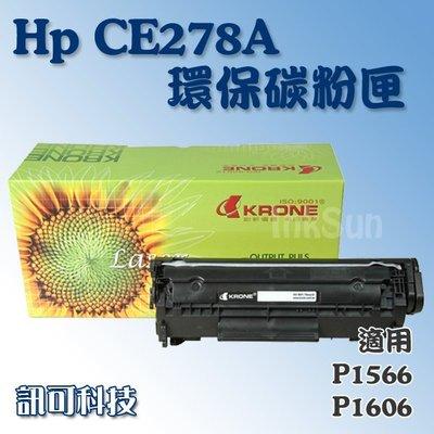 板橋訊可 HP CE278A 環保 副...