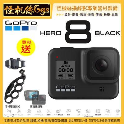 24期含稅 怪機絲 GOPRO HERO 8 Black 運動相機 黑色版 防水 攝影機 GOPRO 7 下一代 4K