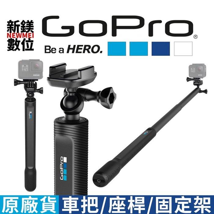【新鎂-門市可刷卡】GoPro 系列 快拆球頭延長桿 自拍桿 (適用HERO5 6 7) AGXTS-001