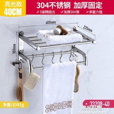 毛巾架正山不銹鋼304浴巾架毛巾桿浴室置物架衛生間衛浴五金掛件