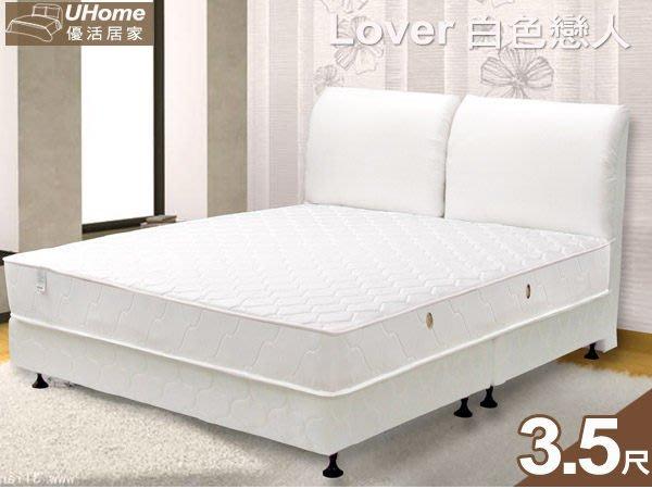 【UHO】※ 白色戀人時尚3.5尺單人三件組/床墊+床架+床頭片/免運費