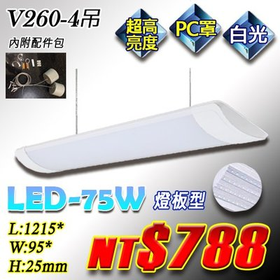 【LED 大賣場】(DV260-4吊)日光吊燈 LED-75W 白光 4尺長 高亮度全電壓 適用於居家另有崁燈