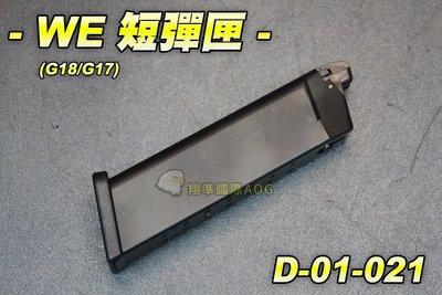 【翔準生存遊戲】WE G18/G17 短彈匣(特價) 手槍彈匣 全金屬材質 台灣製造精品 WE 彈夾 D-01-021