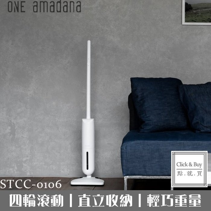 【ONE Amadana】 STCC-0106 無線吸塵器