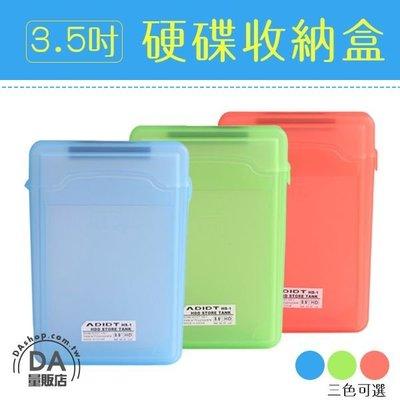 3.5吋 硬碟收納盒 硬碟盒 硬碟保護盒 外接盒 收納盒 置物盒 保護盒 扣盒 硬盒 塑膠盒 防塵 防潮 防震 3色可選