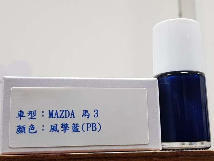<名晟鈑烤>艾仕得(杜邦)Cromax 原廠配方點漆筆.補漆筆 MAZDA 馬3 顏色:風擎藍(PB)
