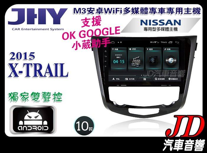 【JD 新北 桃園】JHY M3 NISSAN X-TRAIL 10吋 安卓專用機 DVD/可雙導航/藍芽/雙聲控系統