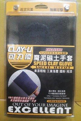 {{鴻興發}}~可力優奈米美容磁土手套~手套黏土~晶碳魔擦~鐵甲武士~磁土布~美容手套~美容布~快速漆面整平