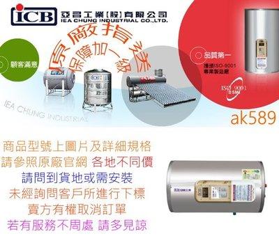 "DH50 中部以北 ""亞昌D系列休眠 定時 可調溫電熱水器DH50-F 圓 落地式50加侖 單相220V全新"