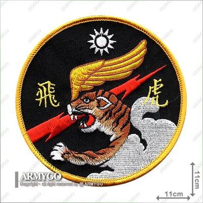 【ARMYGO】飛虎 圓型繡章
