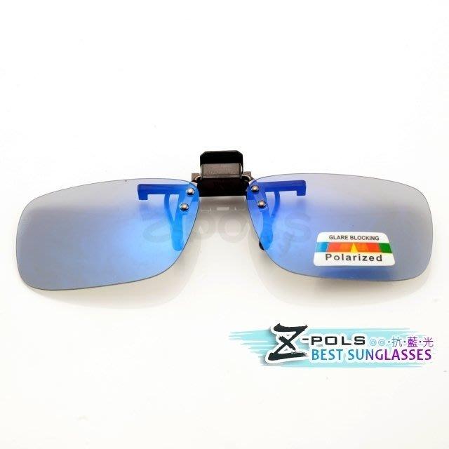 抗藍光夾式偏光款!【視鼎Z-POLS】 頂級抗藍光+偏光+UV400 近視族必備夾式眼鏡!輕巧上市!