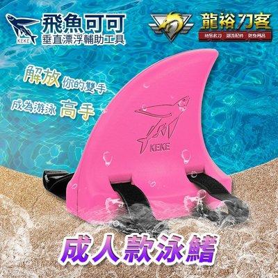《龍裕》飛魚可可泳鰭(成人款、粉紅色)垂直游泳漂浮輔助工具 鯊魚造型 環保EVA 男女通用 初學者 浮板泳圈 學習裝備