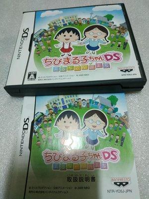 請先詢問庫存量~ NDS 櫻桃小丸子 DS  N3DS LL NEW 2DS 3DS LL 日規主機可玩