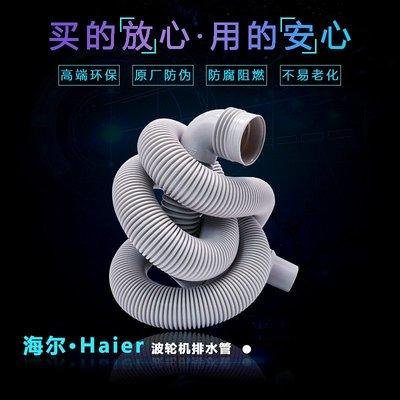 hello小店-海爾Haier原廠原裝全自動滾筒波輪洗衣機排水管延長管下水出水管#進水管#軟管#出水管#