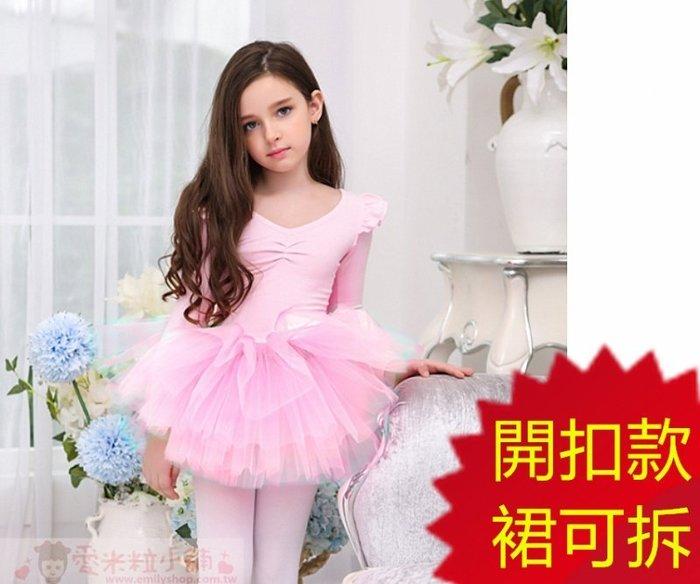分體款長袖芭蕾舞蹈服 裙可拆 ☆愛米粒☆ 1376 粉色