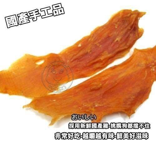 【🐱🐶培菓寵物48H出貨🐰🐹】台灣手工嚴選國產天然雞肉乾450g 特價450元(自取不打折)