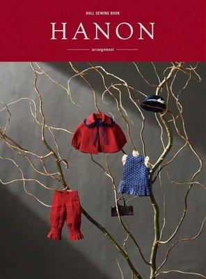 藤井里美 doll sewing book HANON -arrangement-