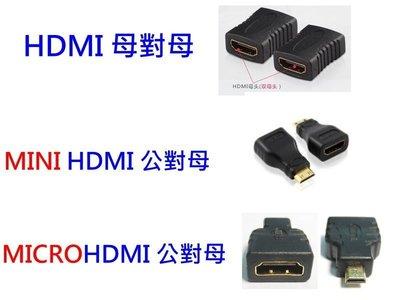 【 任兩件免運】1.4版HDMI母對母轉接頭/  Mini HDMI 公 /micro HDMI轉 HDMI 母轉接頭