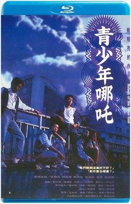 【藍光影片】青少年哪吒 / Rebels of the Neon God (1992)