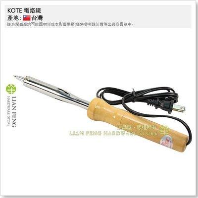 【工具屋】*含稅* KOTE 80W 電烙鐵 電焊槍 木柄 彩盒 耐腐蝕頭 烙鐵頭8mm 銲錫槍 焊接 台灣製