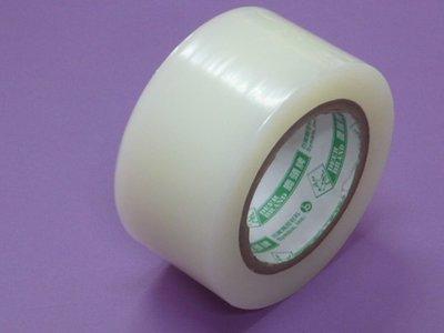 【保隆PLonline】訂製 四維鹿頭牌 保護膠帶 80mm*100M*5捲(訂單成立後5-7個工作天寄貨)