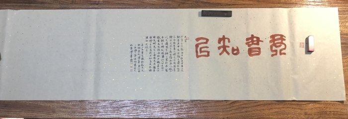琴書知己 書法中堂(135*35)+手工篆刻印章(1.8*1.5 ) 原價6000元特價3300元