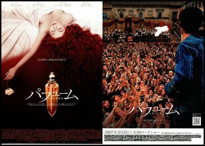 X~西洋電影[香水]達斯汀霍夫曼,艾倫瑞克曼,瑞秋哈伍德 A+B兩版-日本電影宣傳小海報07-16
