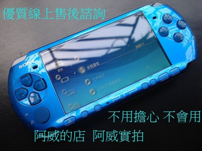 PSP 3007 主機+16G 套裝+64G記憶卡+保修一年+線上售後諮詢 PSP3007  外觀99 遊戲機新
