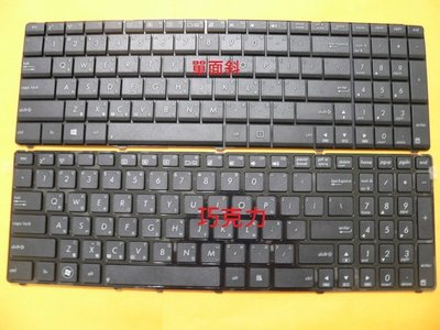 華碩 ASUS 中文鍵盤 N53SV X73SI N53JQ K53 K53S K73 K73S