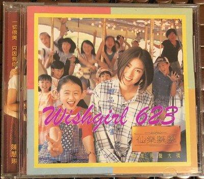 陳慧琳&郭富城 作品:『仙樂飄飄』電影原聲帶CD (絕版稀有)~ Kelly、一切很美 只因有你、黃霑、雷頌德、ost