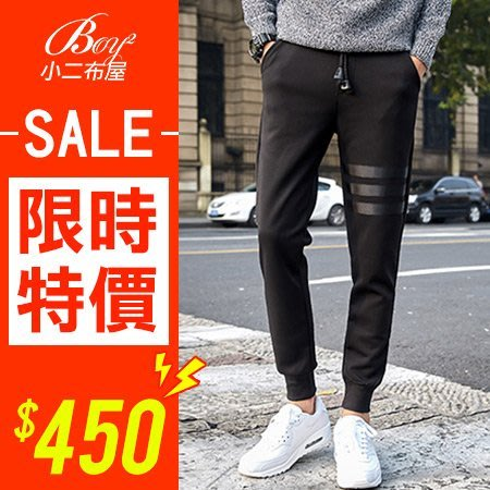 BOY2小二布屋-縮口褲 素面條紋棉褲長褲 運動褲【NZ75705】