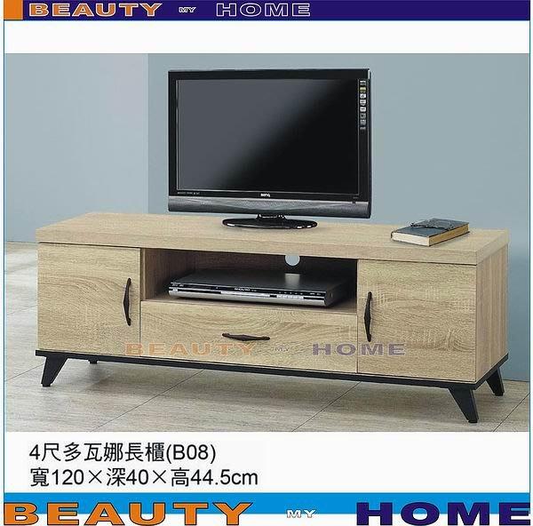 【Beauty My Home】20-HL-291-01多瓦納4尺電視櫃【高雄】