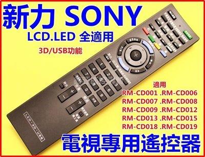 SONY 新力液晶遙控器 RM-CD012 CD013 CD015 CD018 CD019 CD009專用遙控器 LED