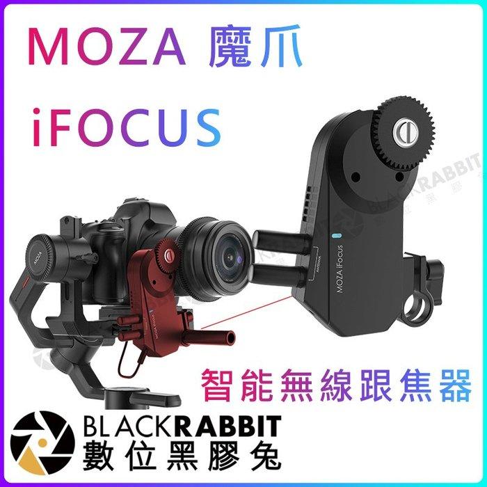 數位黑膠兔【 MOZA 魔爪 iFOCUS for Air2 智能無線 跟焦器】 自動變焦 追焦 延時 焦器 穩定器