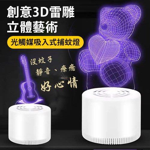 創意3D雷雕立體藝術 USB光觸媒吸入式捕蚊燈 小夜燈