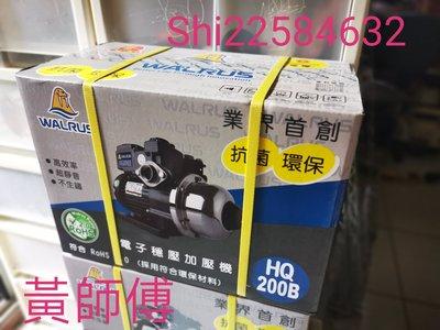 *黃師傅*【大井泵浦T2】華樂士 HQ200B(TQ200 第三代改款)1/4HP抗菌環保電子穩壓加壓馬達 hq200