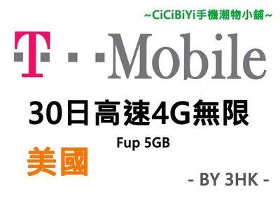 T-Mobile 3香港 漫遊流動數據儲值卡 美國 30天吃到飽上網卡