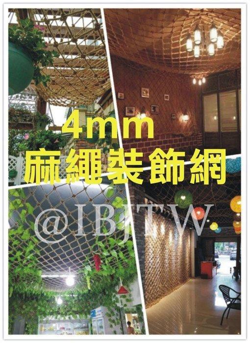 麻繩裝飾網 4mm【奇滿來】吊掛網 照片牆 掛衣網 護欄安全網 咖啡廳裝飾 服飾店裝飾 酒吧裝飾 房間佈置 AEFG