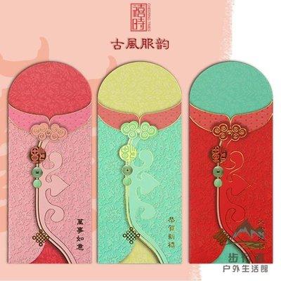【蘑菇小隊】18個 新年紅包過年中國風紅包袋創意豬年利是封-MG6496