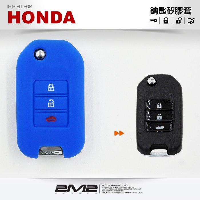 【2M2】HONDA CIVIC 9.5 ACCORD 本田 汽車鑰匙果凍套 摺疊鑰匙 鑰匙果凍套 鑰匙包 矽膠套