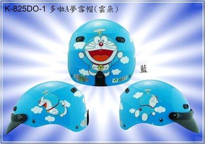 【魔速安全帽】買就送鏡片一片 哆啦A夢 多啦A夢 成人雪帽  半罩 安全帽 台南市