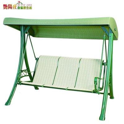 【艷陽庄】三人綠色搖椅鞦韆庭院花園鞦韆露台庭園別墅搖椅戶外鞦韆吊籃公園搖椅室外盪鞦韆