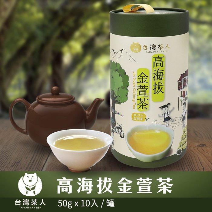 【台灣茶人】【高海拔金萱茶】100%台灣茶系列$988
