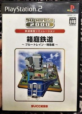 幸運小兔 PS2遊戲 PS2 箱庭鐵道 鐵道模型 特急篇 SuperLite 2000 盒書齊全 日版 C2