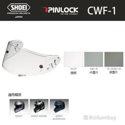 【現貨】原廠 SHOEI 安全帽墨鏡片 CWF-1 CWF1  PILNLOCK 墨片 QWEST Z-6 X-12專用
