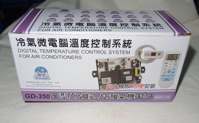 GD-350 冷氣機 微電腦控制器 冷氣基板 冷氣機板 窗型/分離式/冷暖氣機 3合1 30A