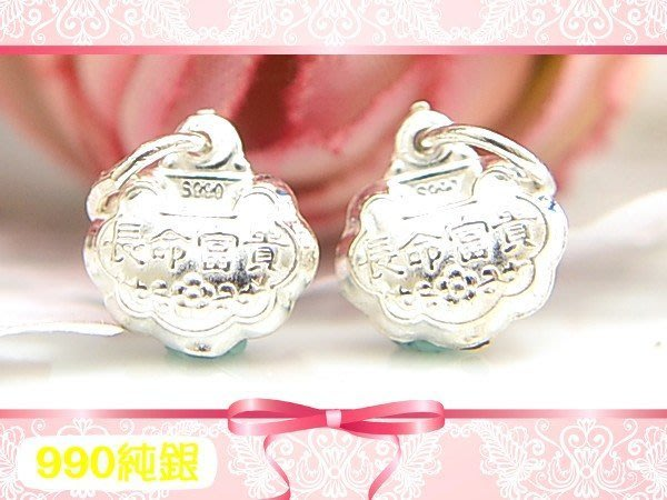 【EW】S990純銀DIY材料配件~立體刻花如意吊墜-長命富貴(迷你版)/適合手作蠶絲蠟線-特價