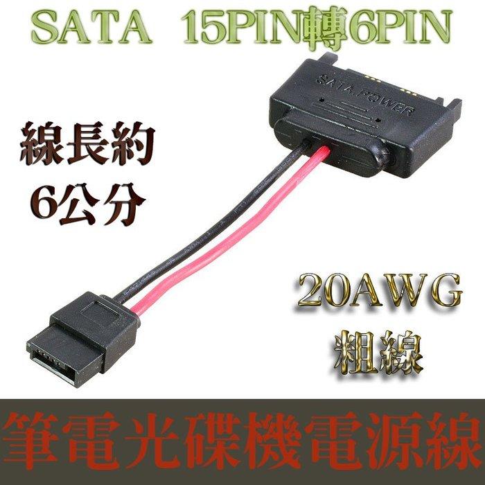 SATA電源線 15pin轉6Pin 20AWG 粗線 筆記型電腦光碟機 電源線 15P轉6P 光碟機電源線 6公分長